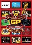 ゲームレコードGP ナムコ篇 Vol.2~マッピーも、パックマンも目隠しハイスコアバ...[DVD]