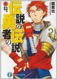 伝説の勇者の伝説〈7〉失踪の真相 (富士見ファンタジア文庫)