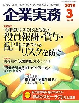 [日本実業出版社]の企業実務 2019年3月号 (2019-02-25) [雑誌]