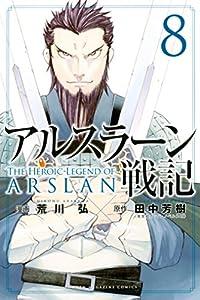 アルスラーン戦記(8) (週刊少年マガジンコミックス)