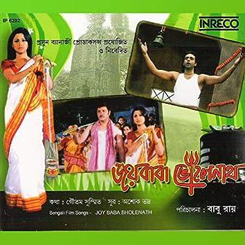 Joy Baba Bholanath