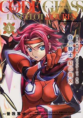 コードギアス 反逆のルルーシュ外伝 白の騎士 紅の夜叉(4) (角川コミックス・エース)の詳細を見る