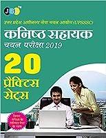 20 Practices Set Uttar Pradesh Adhinastha Seva Chayan Aayog (UPSSSC) Kanishth Sahayak Chayan Pariksha 2019