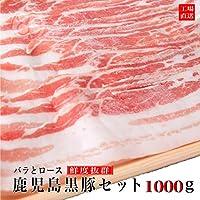 鹿児島黒豚お得セット1000グラム 黒豚ロース500グラム×黒豚バラ500グラム