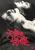 天使の恍惚[DVD]