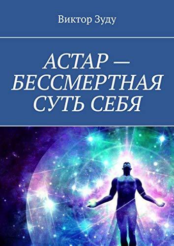 АСТАР— БЕССМЕРТНАЯ СУТЬСЕБЯ: ОБРАЗ АСТАРА РЕАЛЕН (Russian Edition)
