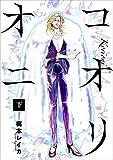 コオリオニ 下 (バンチコミックス)