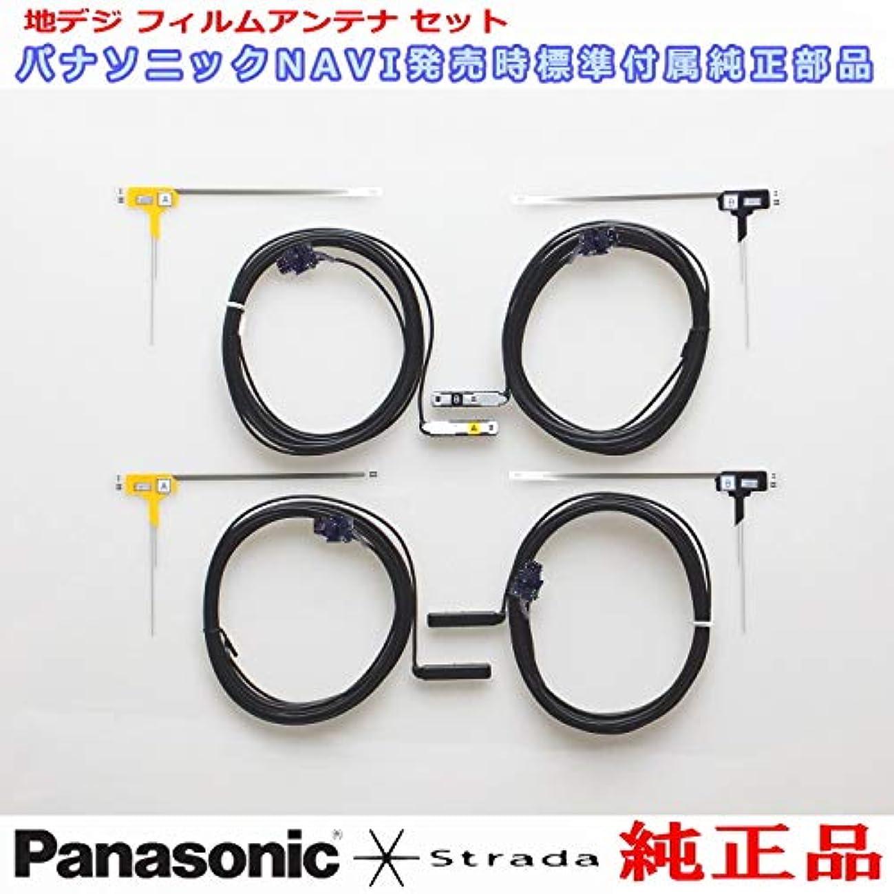 外科医まろやかな洋服地デジアンテナ Panasonic Strada TU-DTX400 安心の 純正品 地デジ フィルム アンテナ コード & GPS 金属シート Set (PD2ks