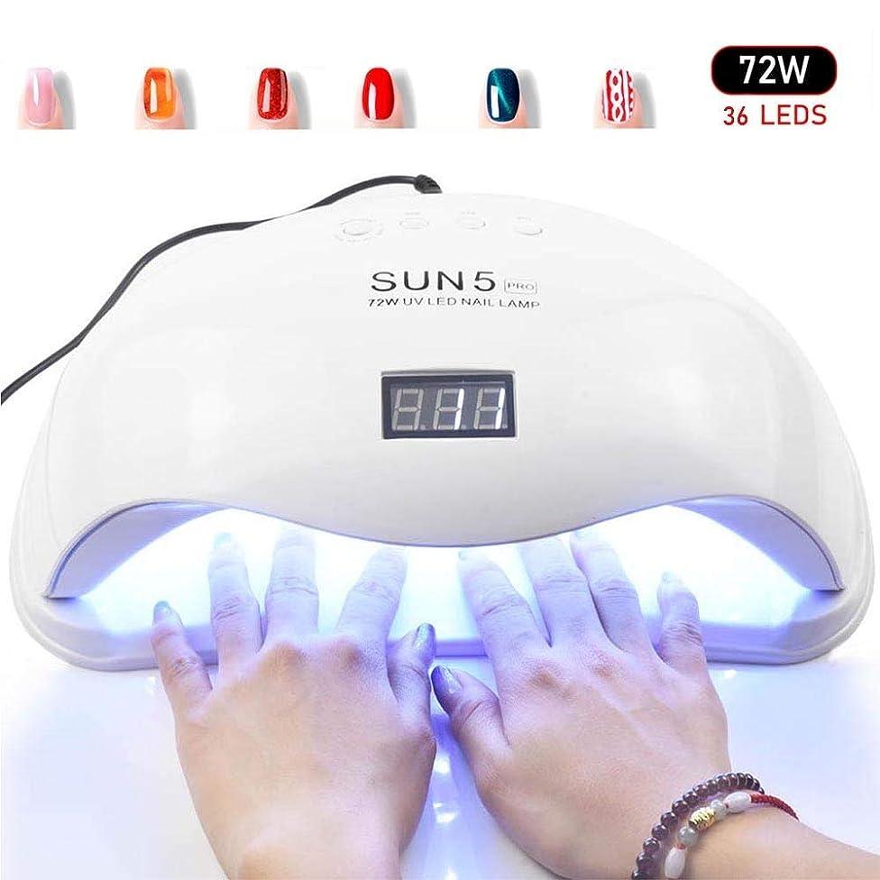 72W UVライト LEDネイルランプ LED ネイルドライヤー 赤外線センシング 10/30 / 60s/99sタイマー設定 速乾 UVライトネイルポリッシュ用 (72W)