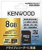 microSDHCメモリーカード KNA-SD8A