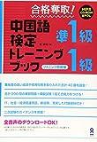 合格奪取! 中国語検定 準1級・1級 トレーニングブック [リスニング問題編]