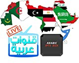 ANDEX 2021 New Year Version Arab TV Arabic TV Box IPTV Arabic Box Arabic International 4k HD Live All The World High...