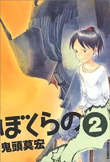 ぼくらの (2) (IKKI COMIX)