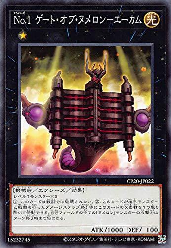 遊戯王 CP20-JP022 No.1 ゲート・オブ・ヌメロン-エーカム (日本語版 ノーマル) コレクションパック 2020