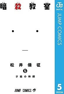 暗殺教室 5 (ジャンプコミックスDIGITAL)