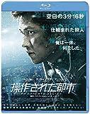 操作された都市 [Blu-ray]