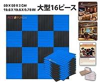 エースパンチ 新しい 16ピースセット黒と青 500 x 500 x 20 mm ウェッジ 東京防音 ポリウレタン 吸音材 アコースティックフォーム AP1035