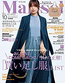 [集英社]のMarisol (マリソル) 2021年10月号 [雑誌]