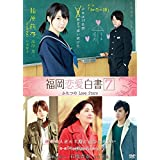 福岡恋愛白書 7 ふたつのLove Story [レンタル落ち]