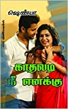 Kathaladi Nee Enakku: காதலடி நீ எனக்கு (Tamil Edition)