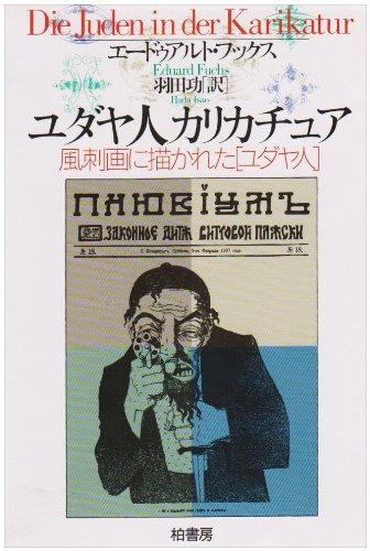 ユダヤ人カリカチュア―風刺画に描かれた「ユダヤ人」 (ポテンティア叢書)の詳細を見る