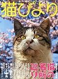 猫びより 2013年 03月号 [雑誌]