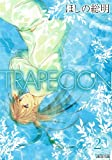 TRAPECION 2 (マッグガーデンコミック avarusシリーズ)