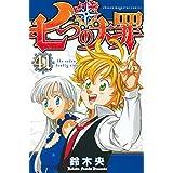 七つの大罪 コミック 1-41巻セット