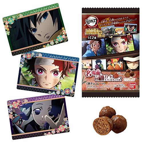 鬼滅の刃 名場面回顧カードチョコスナック2 (10個入) 食玩・準チョコレート (鬼滅の刃)