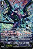 カードファイト ヴァンガードG クランブースター 第2弾/G-CB02/S03蒼嵐竜 メイルストローム SP
