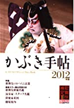 かぶき手帖 2012年版
