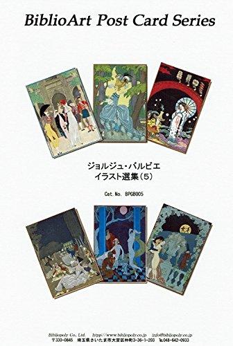 ねこの引出し ☆ジョルジュ・バルビエ イラスト選(5) ジークレー印刷に拠るワンランク上の飾れるポストカードセット