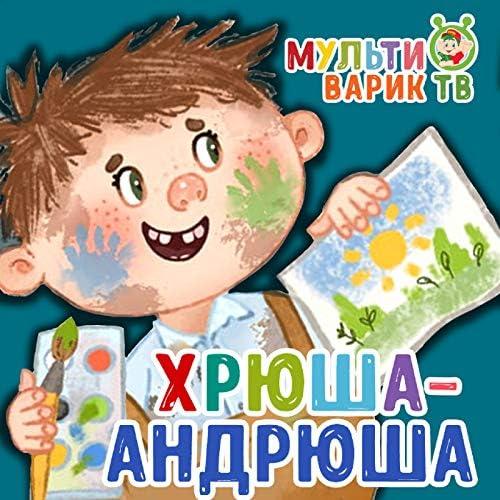 МУЛЬТИВАРИК ТВ