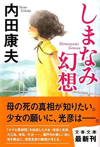 しまなみ幻想 (文春文庫)
