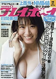 週刊プレイボーイ 2019年 9/9 号 [雑誌]