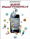 楽しみながら作ってみよう! はじめてのiPhoneアプリプログラミング