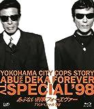 「あぶない刑事フォーエヴァーTVスペシャル'98」スペシャルプライス版 [Blu-ray]