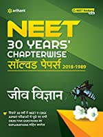 30 Years' Chapterwise Solutions CBSE AIPMT & NEET Biology Hindi