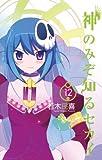 神のみぞ知るセカイ(12) (少年サンデーコミックス)
