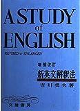 新英文解釈法