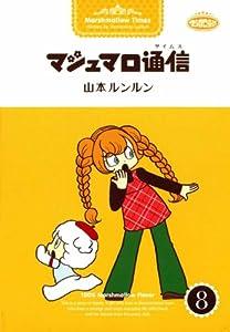 マシュマロ通信 8巻 表紙画像