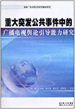 major public emergencies in the ability of radio and television media guide(Chinese Edition)