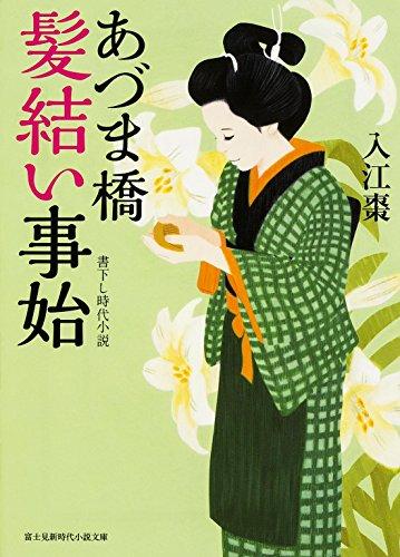 あづま橋髪結い事始 (新時代小説文庫)