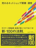 売れるネットショップ開業 運営 eコマース担当者 店長が身につけておくべき新 100の法則。