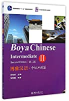 Boya Chinese: Intermediate Sprints vol.2