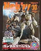 月刊ホビージャパン2008年10月号 ガンダムカーニバル 絶版雑誌