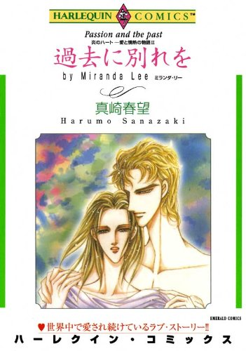 過去に別れを 炎のハート-愛と情熱の物語 (ハーレクインコミックス)の詳細を見る