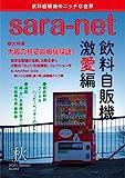 Sara-net No.002 飲料自販機激愛編