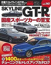 ハイパーレブ Vol.242 日産 スカイライン GT-R No. 9 (ニューズムック 車種別チューニング&ドレスアップ徹底ガイド)
