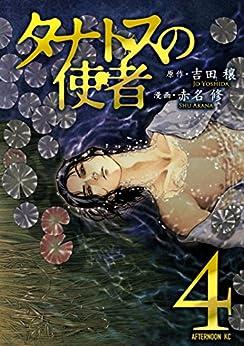 タナトスの使者 第01-04巻 [Thanatos no Shisha vol 01-04]